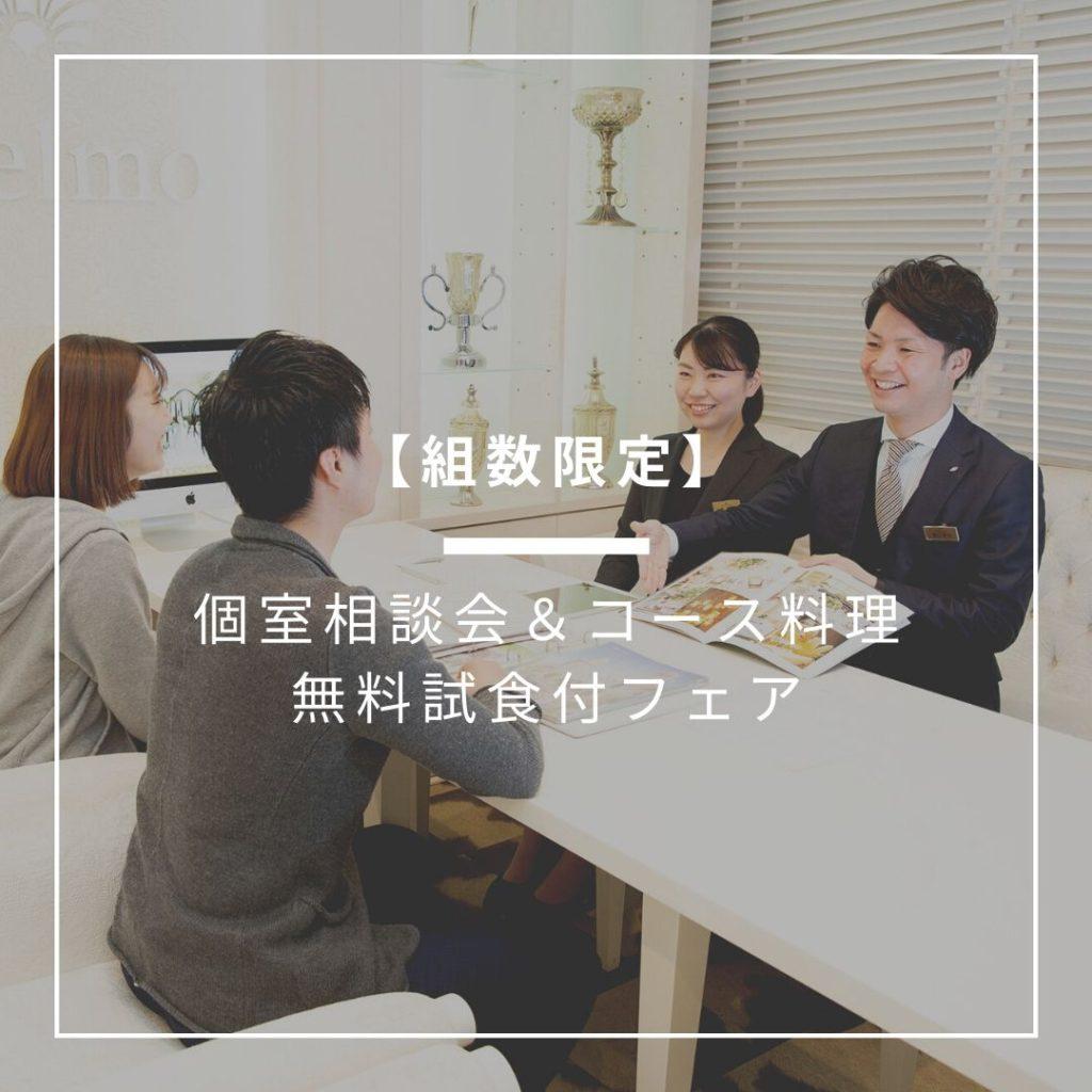 【組数限定】個室相談会&コース料理無料試食付フェア
