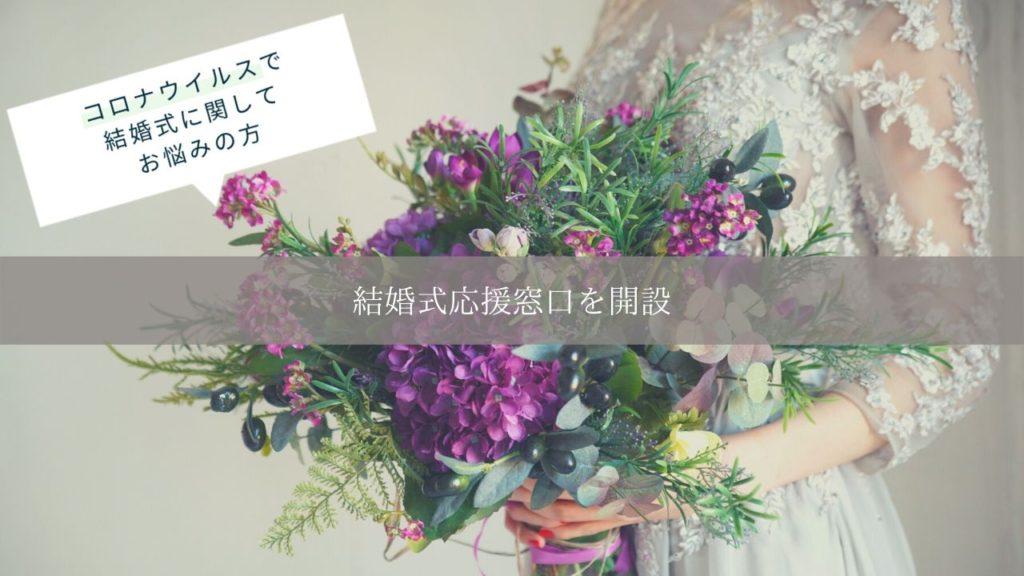 【結婚式応援フェア】外出不要のLINE応援窓口開設!